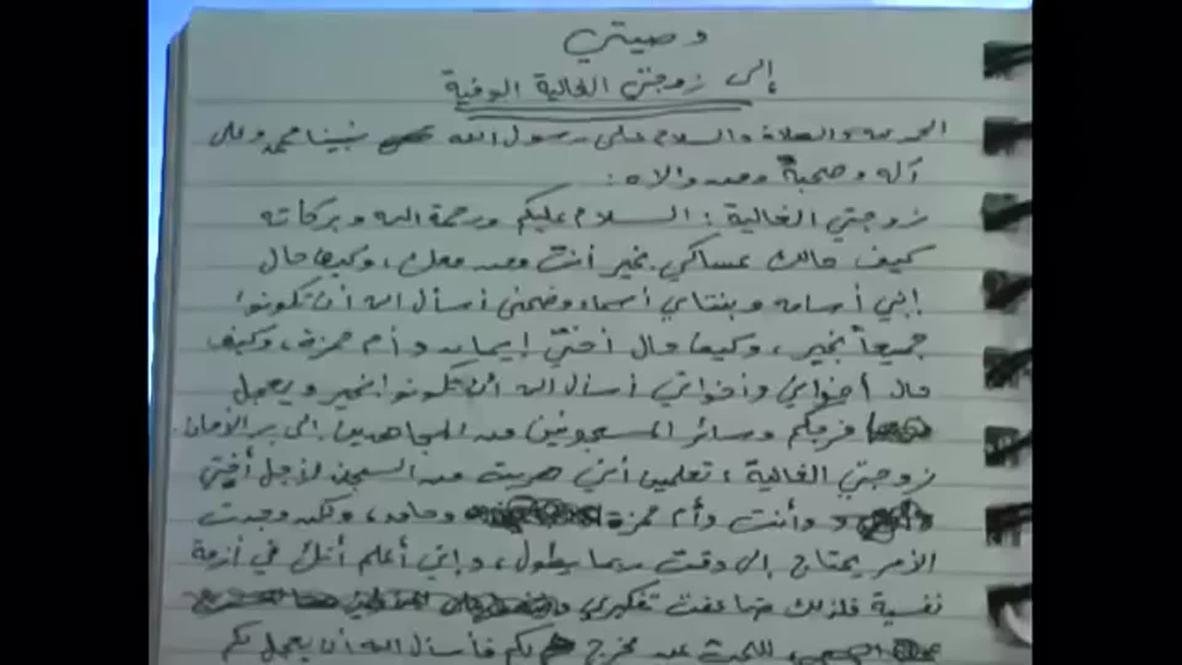 USA: See Bin Laden's handwritten letters