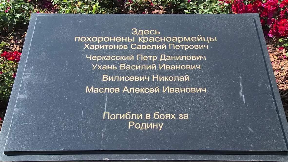Germany: Soviet war memorial brings Russia  Germany a step closer - Kukin