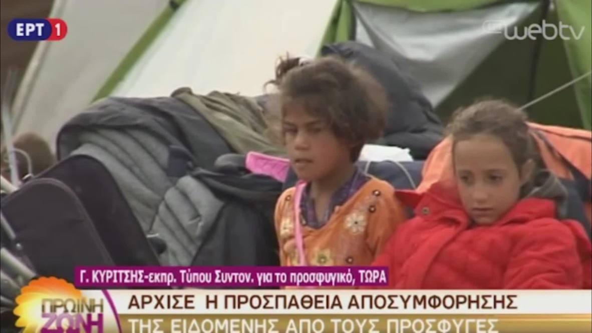 Greece: Riot police begin clearing Idomeni refugee camp
