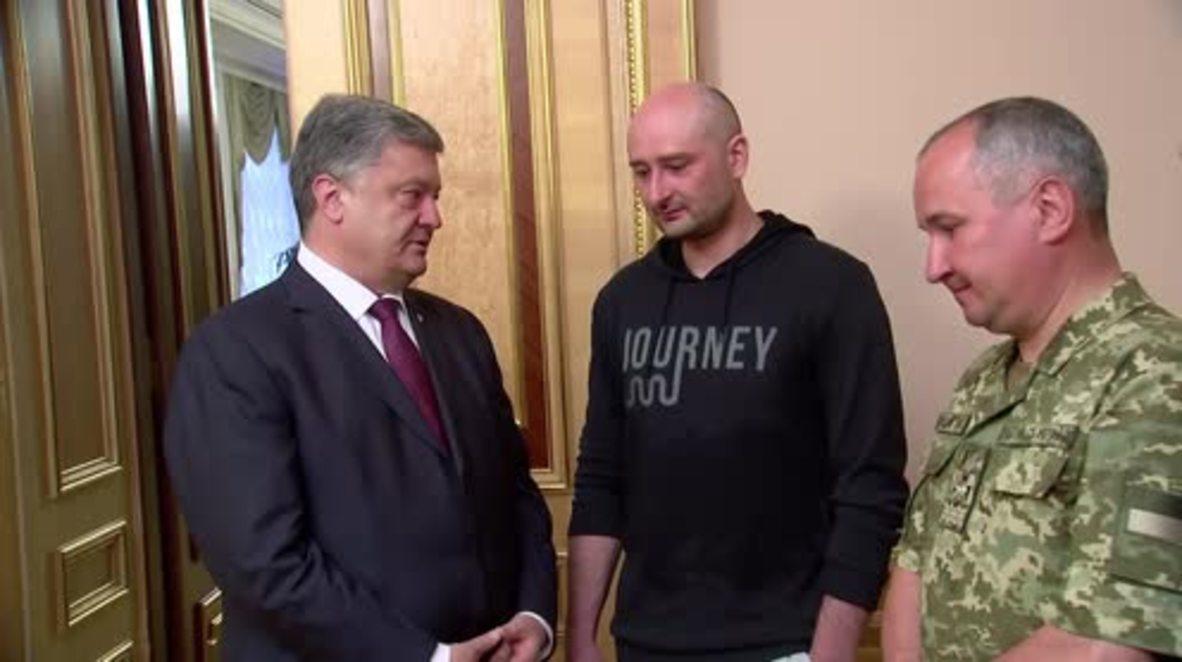 Ukraine: Poroshenko meets Arkady Babchenko following staged murder revelation
