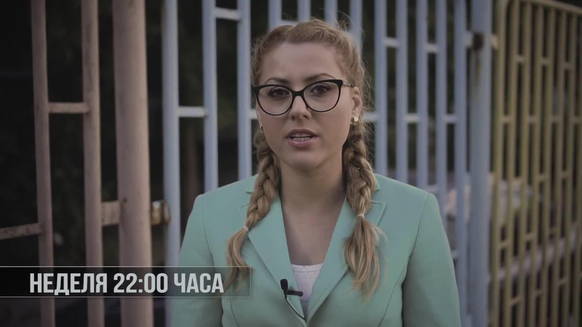 Bulgaria: Promo footage shows murdered Bulgarian journalist Viktoria Marinova