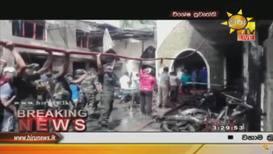 Шри-Ланка: По меньшей мере 27 человек погибли в результате взрыва в протестантской церкви