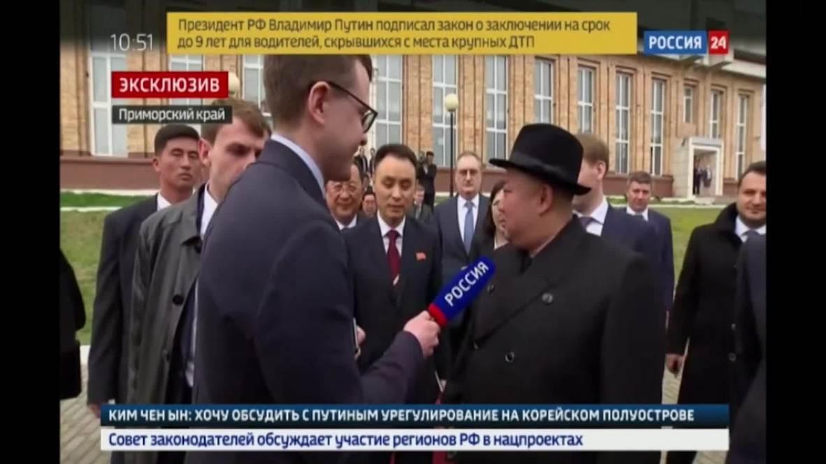 Россия:  Лидер КНДР надеется обсудить урегулирование проблем Корейского полуострова