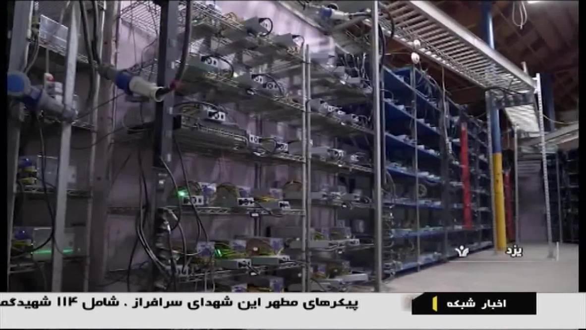 Iran: Authorities seize 1,000 Bitcoin-mining machines in Yazd
