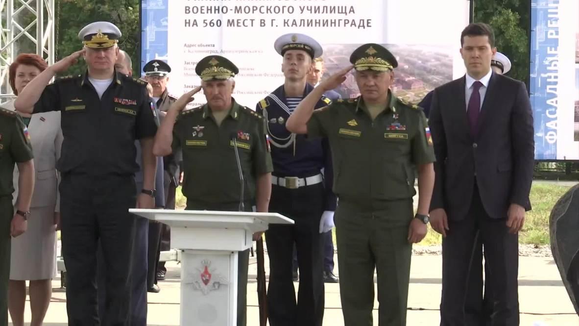 Россия: Сергей Шойгу посетил церемонию закладки камня под строительство Нахимовского училища в Калининграде