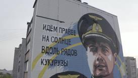 Россия: Фасад почёта. В Сургуте открыли граффити в честь пилотов севшего в кукурузном поле А321