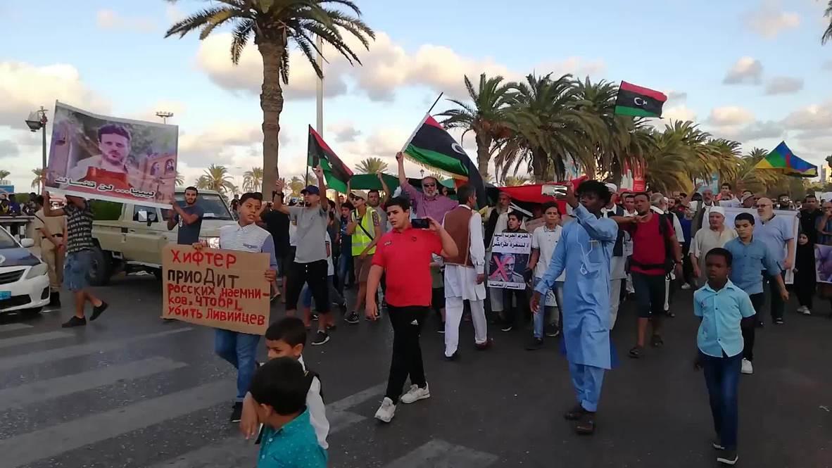 Libya: Protesters demonstrate against LNA's Haftar in Tripoli