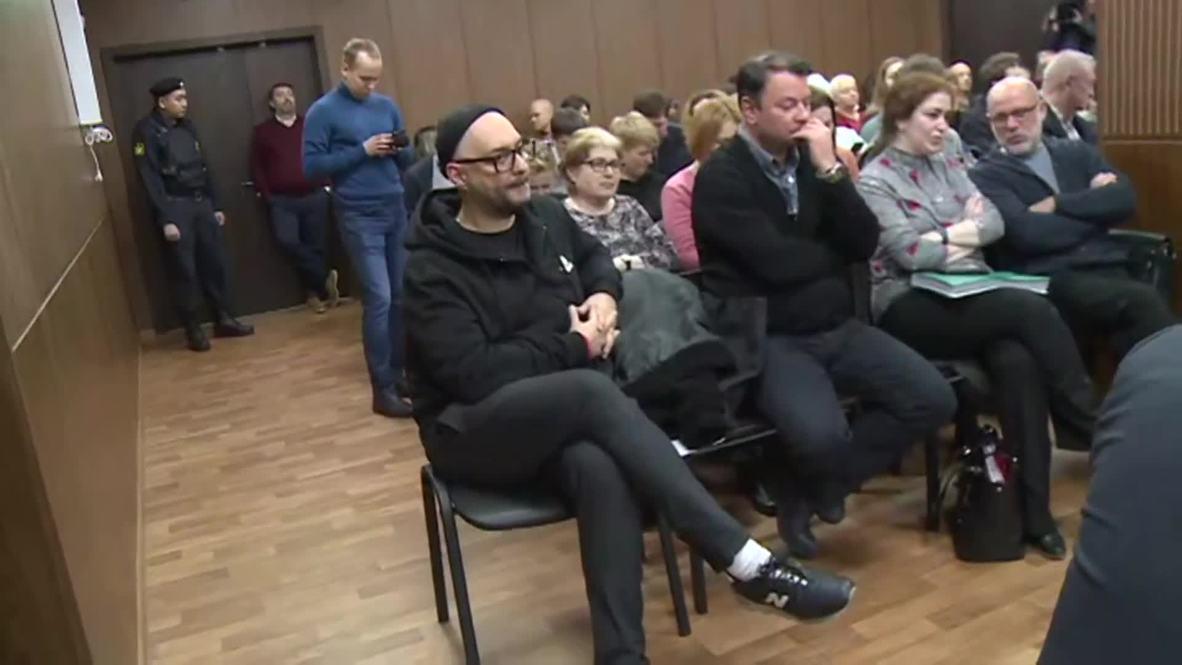 Россия: Суд отказался взять с Кирилла Серебренникова подписку о невыезде