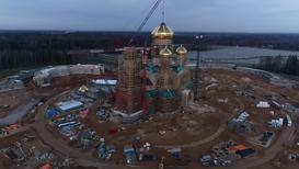 Россия: Купол весом 80 тонн установили на главный храм Вооруженных сил РФ