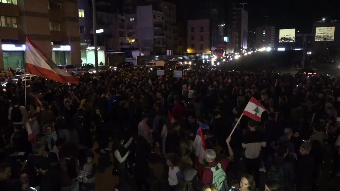 لبنان: اندلاع مشاجرات بين المتظاهرين والشرطة بعد إغلاق جسر الرينغ