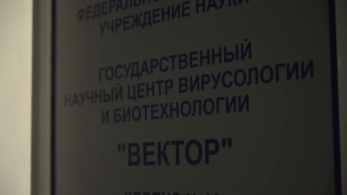 """Россия: В новосибирском """"Векторе"""", главной лаборатории страны по коронавирусу, рассказали о диагностике заболевания"""
