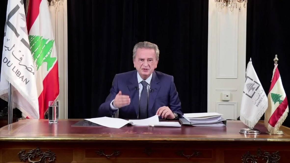 لبنان: حاكم البنك المركزي يدافع عن سجلاته بعد انتقادات من رئيس الوزراء دياب