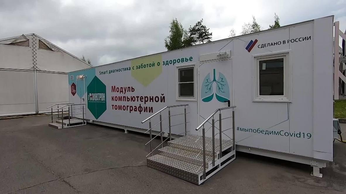 Россия: В Петербурге презентовали новый модуль компьютерной томографии для выявления COVID-19