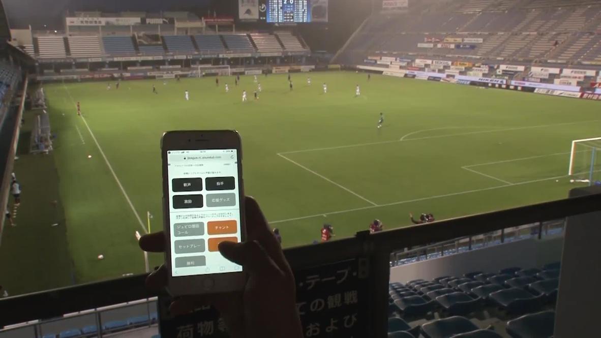 اليابان: ياماها تكشف عن تطبيق يتيح لعشاق كرة القدم التشجيع في الملاعب عن بعد *تصحيح*