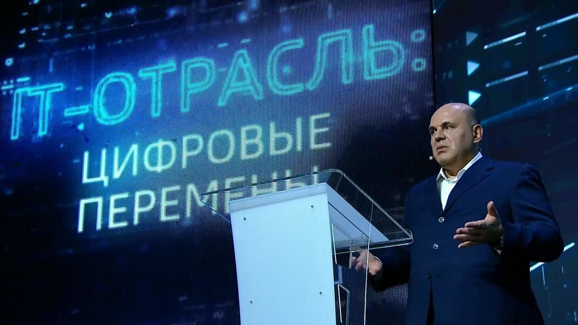 """Россия: """"Это карт-бланш"""" - Мишустин призвал компании развиваться в сфере IT"""