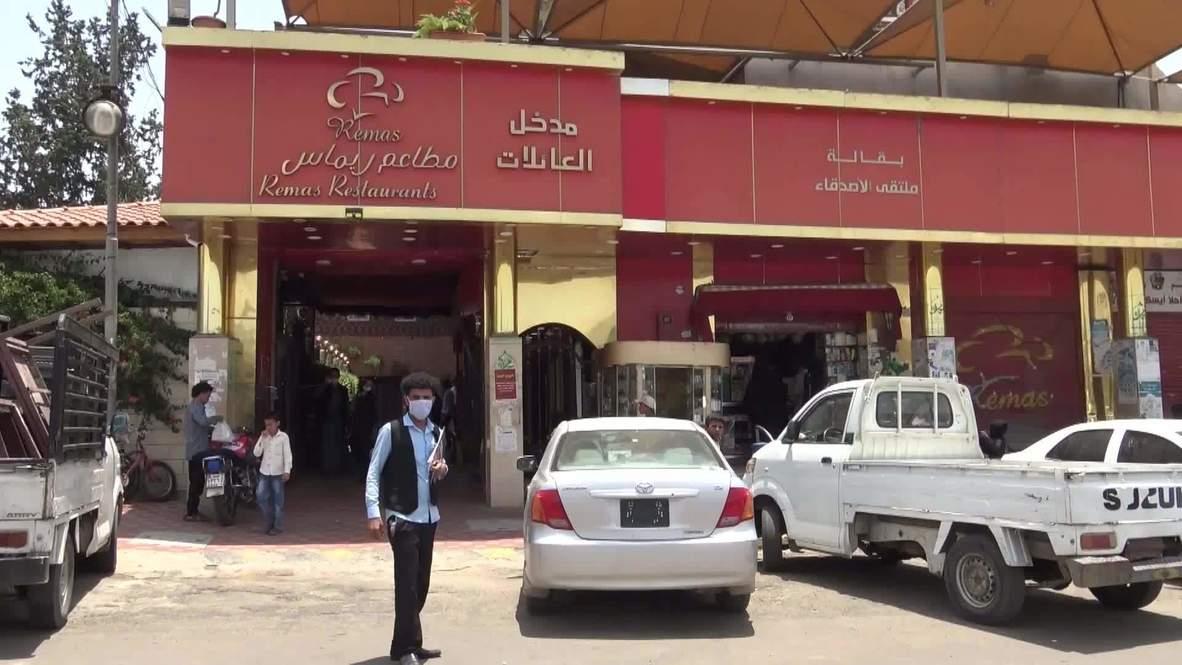 اليمن: إعادة افتتاح المطاعم عقب قيام الحوثيين بتخفيف قيود فيروس كورونا في صنعاء