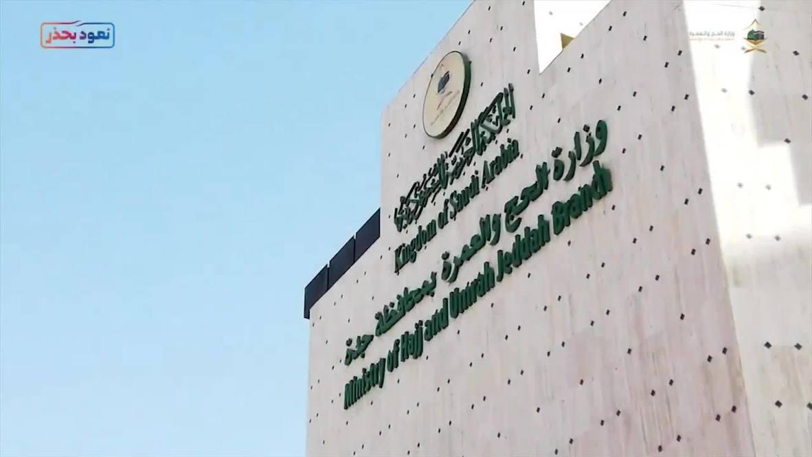 السعودية: وصول أول الوفود من الحجاج إلى مطار الملك عبدالعزيز في جدة