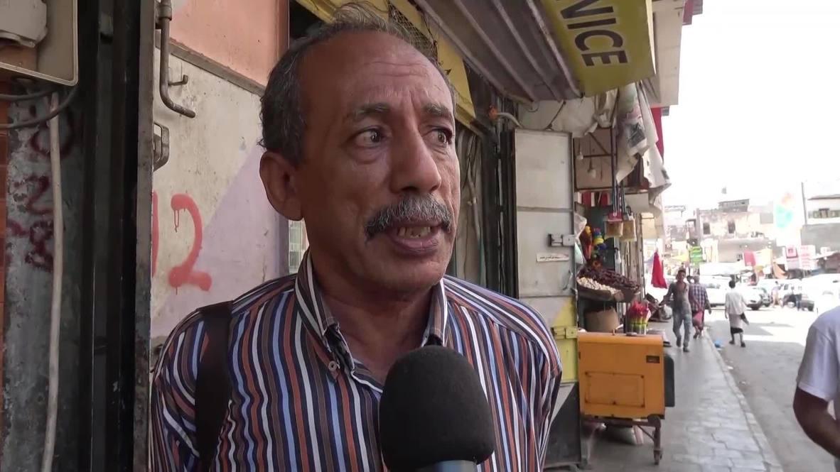 اليمن: الوضع الاقتصادي والأزمة الإنسانية يتفاقمان وسط انهيار أالعملة المحلية